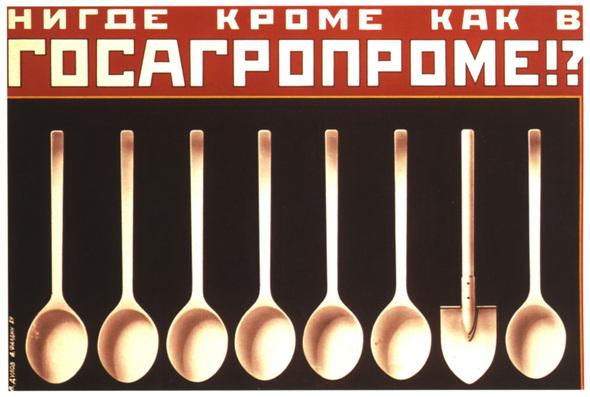 Искусство плаката вРоссии 1884–1991 (1991г, часть 5-я). Изображение № 22.