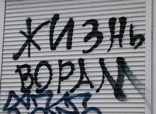 «Будь трезв и опасен» и другие надписи на стенах из коллекции Андрея Логвина. Изображение № 21.