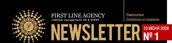 Newsletter FIRST LINE Odessa. Изображение № 1.