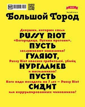 Юрий Остроменцкий о том, как интернет влияет на дизайн печатных изданий. Изображение № 9.