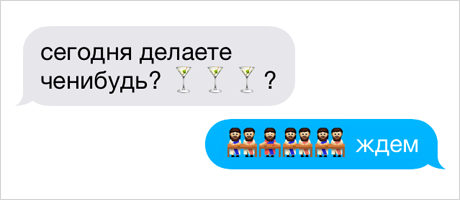 10 новых смайликов Emoji, без которых нельзя жить. Изображение № 11.