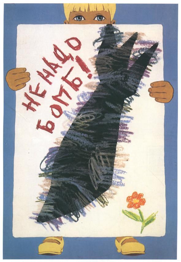 Искусство плаката вРоссии 1884–1991 (1985г, часть 2-ая). Изображение № 30.