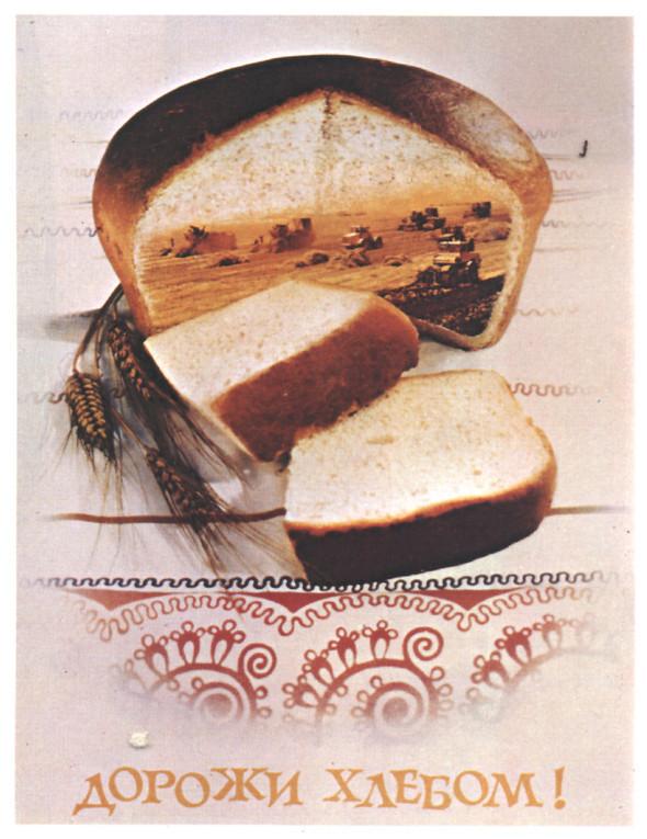 Искусство плаката вРоссии 1961–85 гг. (part. 3). Изображение № 15.