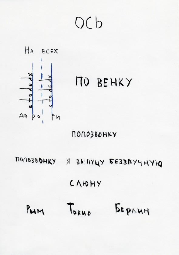 Русский авангард. Изображение № 11.