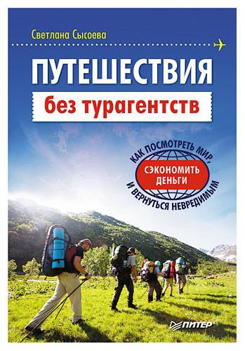 """Светлана Сысоева """"Путешествия без турагентств"""". Изображение № 1."""