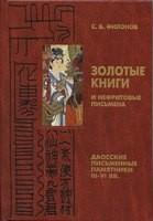 Книжные советы от магазина «Восточная коллекция» и клуба «Вос-Дух». Изображение № 3.