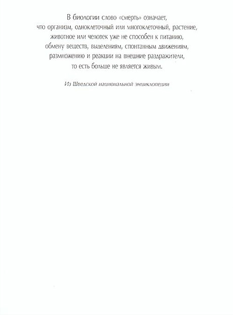 КНИГА ОСМЕРТИ. Изображение № 3.
