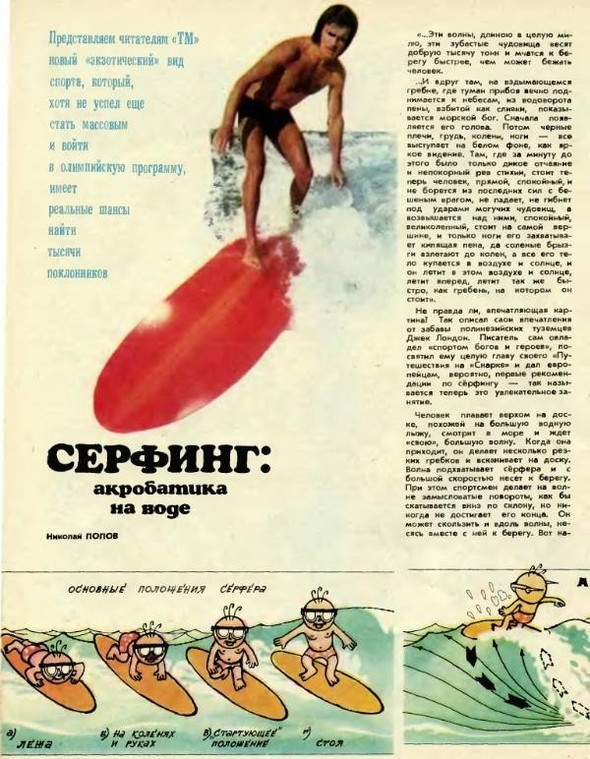 Советская школа серфинга. Изображение № 4.