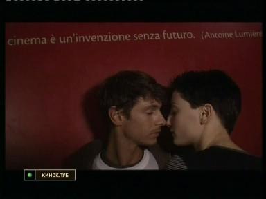После полуночи (реж. Давиде Феррарио), 2004, Италия. Изображение № 45.