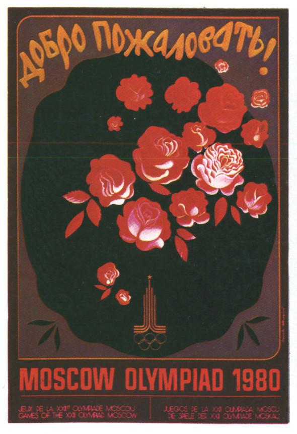 Искусство плаката вРоссии 1961–85 гг. (part. 2). Изображение № 42.