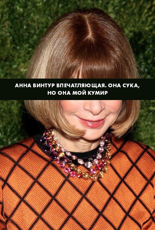 Кто убил блог Fashion Industry Confessions. Изображение № 2.
