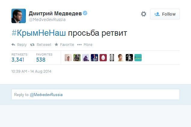 Аккаунт Дмитрия Медведева в Twitter взломали. Изображение № 4.