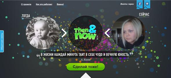 Then & Now - Прошлое в Настоящем. Изображение №12.