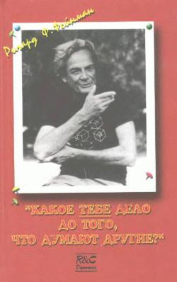 Вы, наверное, шутите, мистер Фейнман. Изображение № 2.