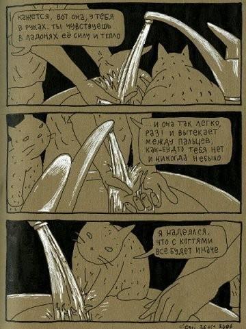 Старый добрый комикс «ПРОкота»Авторство Олега Тищенкова. Изображение № 27.