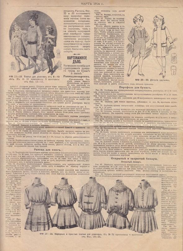 Парижские моды 1913-1916 гг. Изображение № 39.