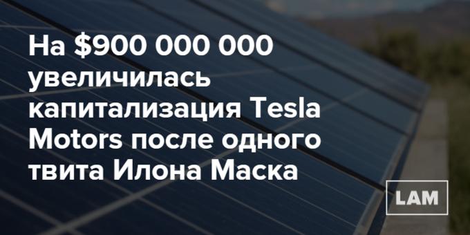 Число дня: как твит Илона Маска повлиял на акции Tesla Motors. Изображение № 1.