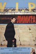 Изображение 8. Мутное время: Российское кино 90-х.. Изображение № 7.