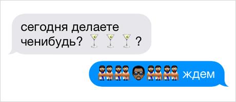 10 новых смайликов Emoji, без которых нельзя жить. Изображение № 23.