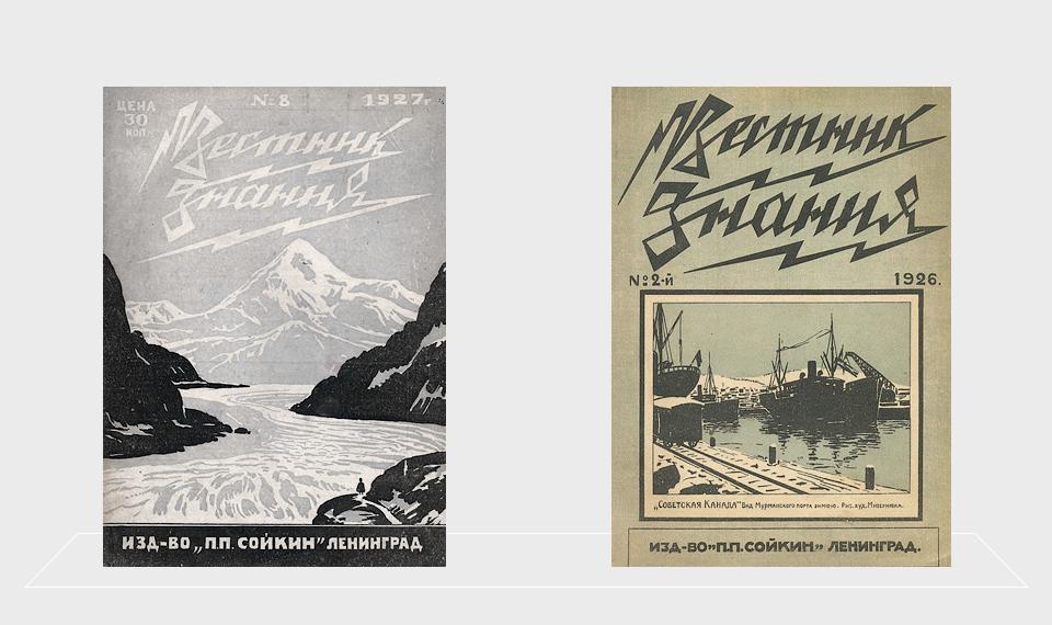 9 научных журналов СССР с отличными обложками. Изображение № 2.