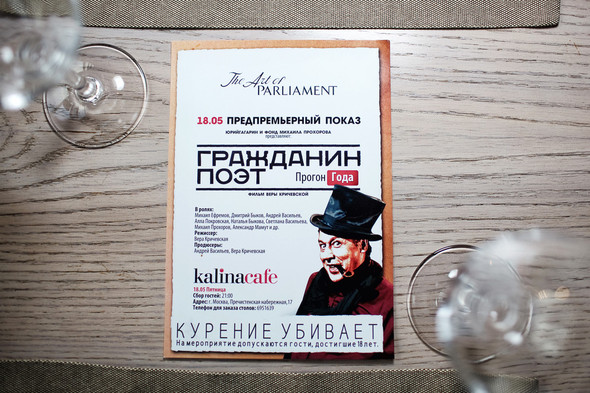 18 мая в Kalina Café  прошёл пред премьерный показ фильма .. Изображение № 1.