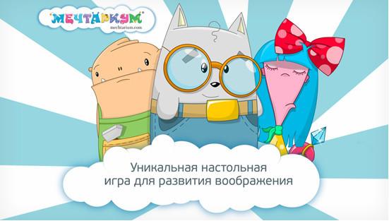 «Мечтариум» - умная игра для умных родителей. Изображение № 1.