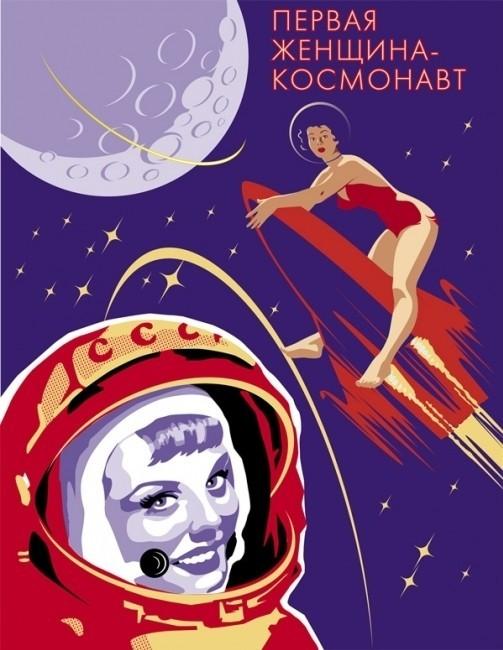 Советский пин-ап. Изображение № 2.