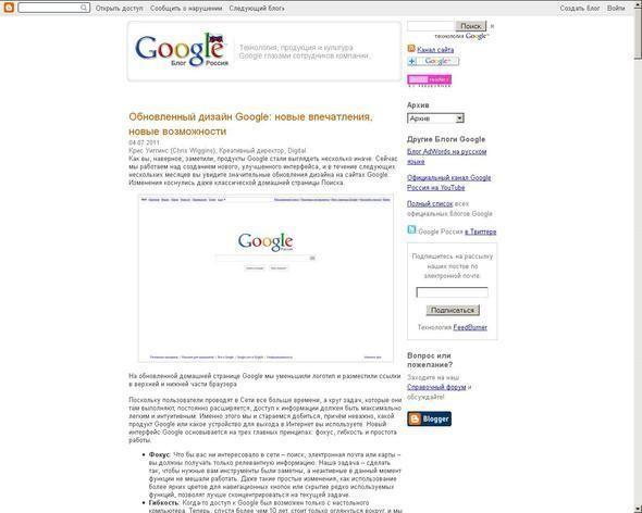 Официальный блог Google Россия . Изображение № 1.