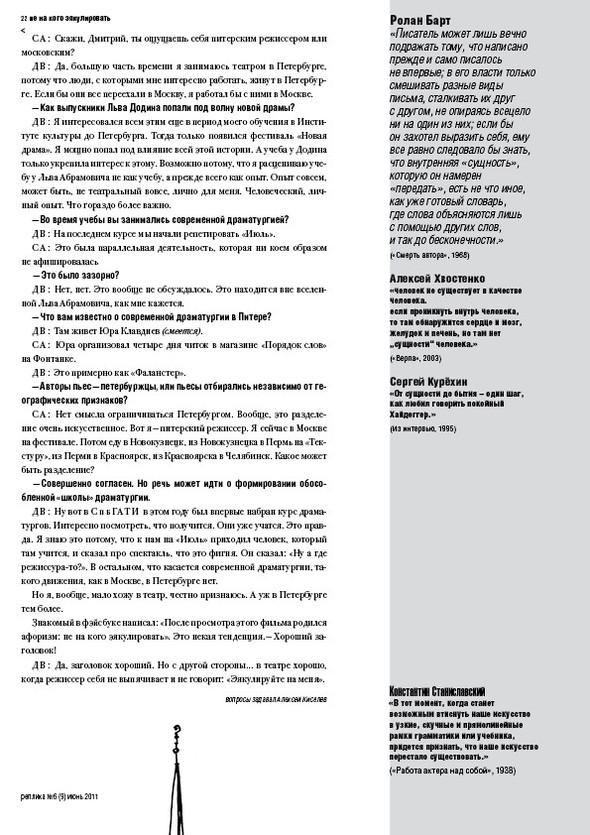 РЕПЛИКА. Газета о театре и других искусствах. Изображение № 22.