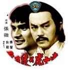 Любимые фильмы: Wu-Tang Clan. Изображение № 4.