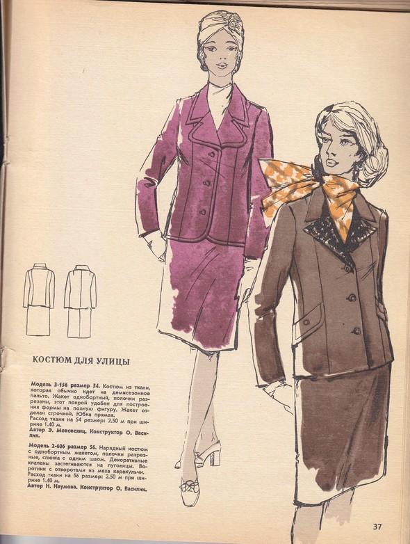 ГУМ отдел мод 1974г. Изображение № 30.