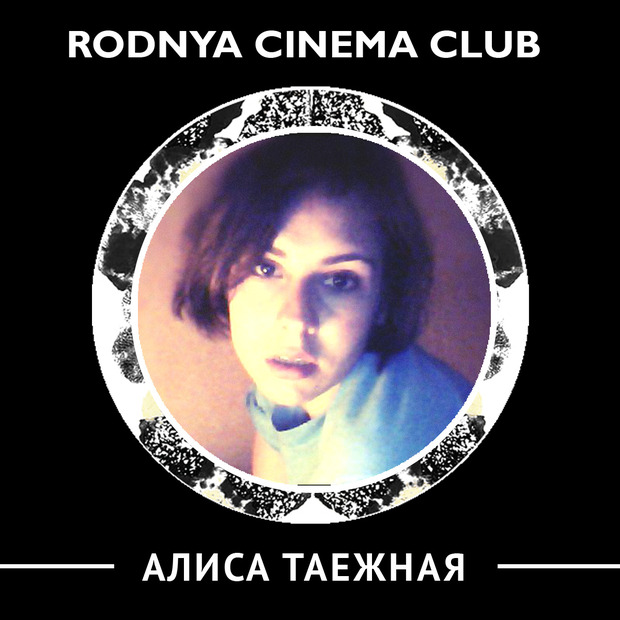 "RODNYA CINEMA CLUB & XS Micro: ""Точка зрения "" Алисы Таежной. Изображение № 1."
