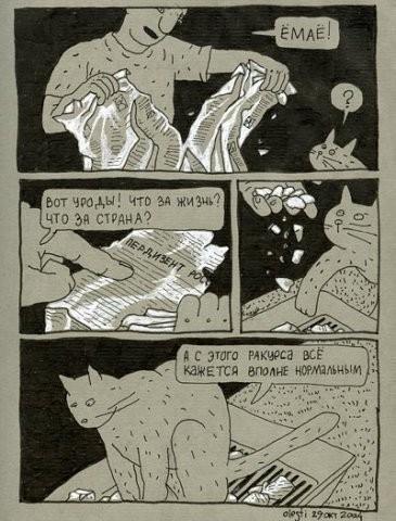 Старый добрый комикс «ПРОкота»Авторство Олега Тищенкова. Изображение № 41.