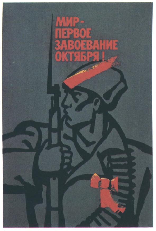 Искусство плаката вРоссии 1884–1991 (1985г, часть 6-ая). Изображение № 35.