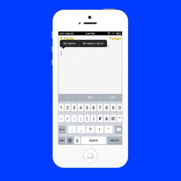 11 нововведений iOS 8, которые вы могли не заметить. Изображение № 6.
