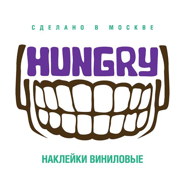 HUNGRY. Виниловые наклейки. Сделано вМоскве. Изображение № 1.