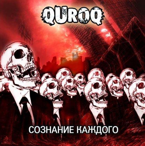 QuRoQ выпустили дебютный альбом. Изображение № 2.