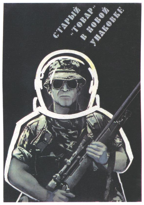 Искусство плаката вРоссии 1884–1991 (1991г, часть 2-ая). Изображение № 7.