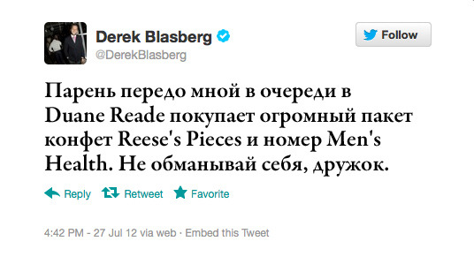 Максимальный ретвит: Дерек Бласберг, модный журналист и автор книги Classy. Изображение № 9.