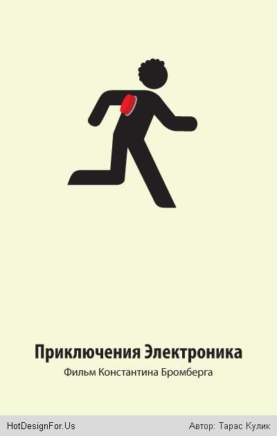 Минимализм-постеры к отечественным фильмам. Изображение № 21.