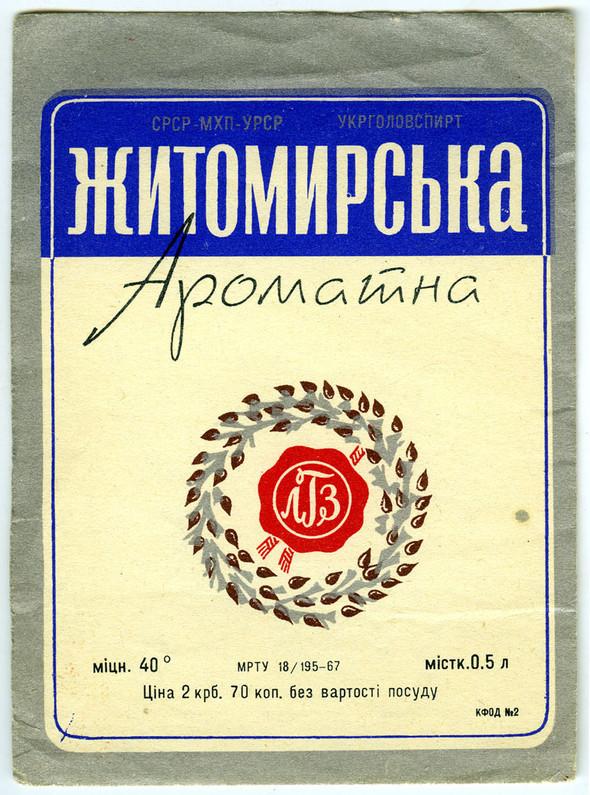 LABEL USSR. Изображение № 46.