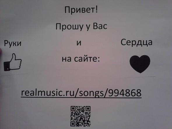 Друзья, помогите попасть в Пермь. Оцените песню. Изображение № 1.