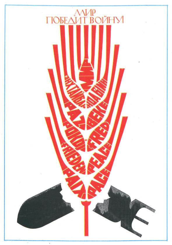 Искусство плаката вРоссии 1884–1991 (1985г, часть 5-ая). Изображение № 15.