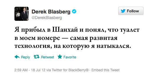 Максимальный ретвит: Дерек Бласберг, модный журналист и автор книги Classy. Изображение № 11.