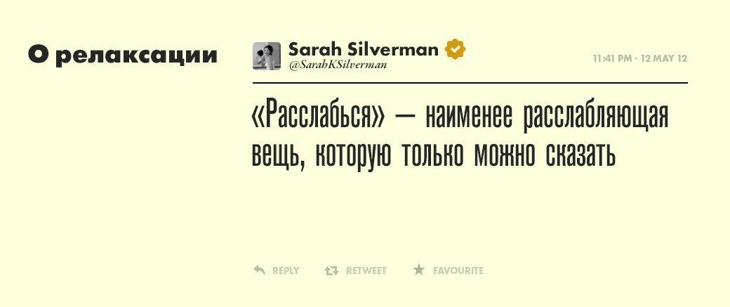 Сара Сильверман,  смешная девчонка. Изображение № 15.