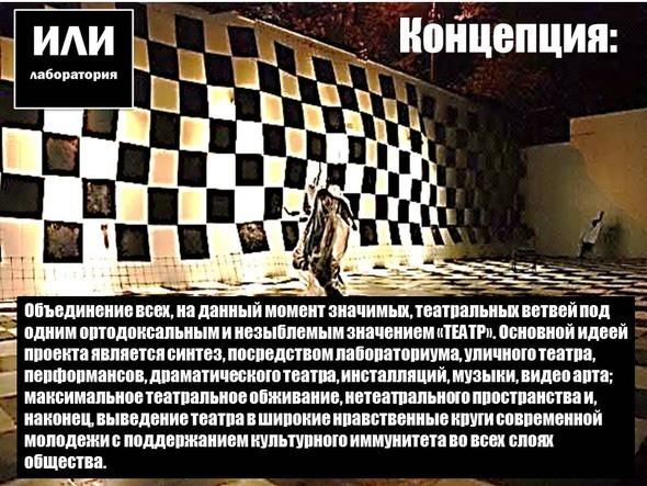 """Театр """"Лабораториум ИЛИ"""". Изображение № 2."""