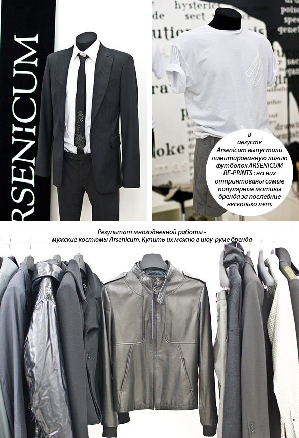 Каксоздается одежда Arsenicum?. Изображение № 13.