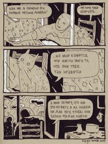 Старый добрый комикс «ПРОкота»Авторство Олега Тищенкова. Изображение № 6.