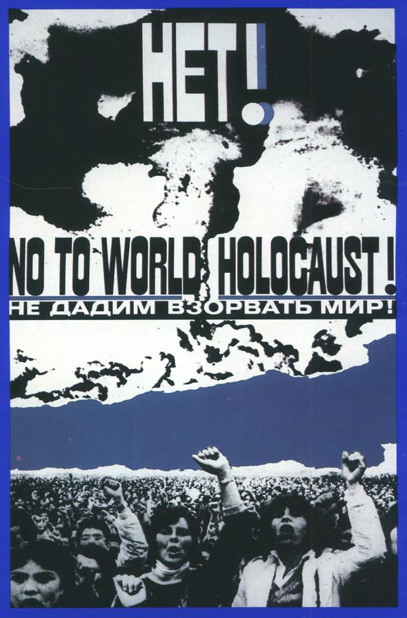 Искусство плаката вРоссии 1884–1991 (1985г, часть 2-ая). Изображение № 36.