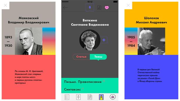 Школьный словарь СПбГУ стал бесплатным iOS-приложением. Изображение № 1.